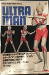 BANDAI 1/ 12 ? REAL HOBBY SERIES FILE no.3 Ultraman