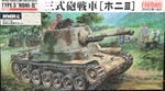 FINE MOLDS 1/35 Type 3 Honi-III Imperial Japanese Army Tank Destroyer