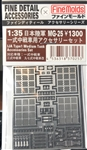 FINE MOLDS 1/35 IJA TYPE 1 MEDIUM TANK ACCESSORY SET