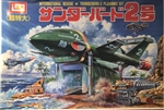 IMAI Thunderbird 2 (Super Large)