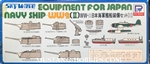 SKYWAVE/PIT-ROAD 1/700 Equipment for FOR JAPAN NAVY SHIP WW2 (II)