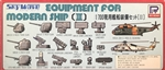 SKYWAVE 1/700 Equipment for MODERN SHIP (III)
